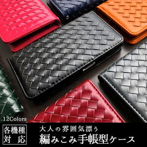 Galaxy S9+ SCV39 ケース カバー 手帳 手帳型 大人の編み込みレザー スマホケース ...