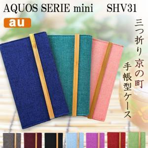 AQUOS SERIE mini SHV31 ケース カバー SHV31 手帳 手帳型 三つ折り京の町 アクオス セリエ ミニ  au スマホケース SHV31ケース SHV31カバー AQUOS SHARP|quashop2gou