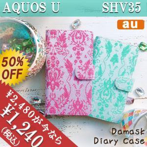 AQUOS U SHV35 ケース カバー SHV35 手帳 手帳型 ダマスク アクオス U  au スマホケース SHV35ケース SHV35カバー AQUOS SHARP シャープ|quashop2gou