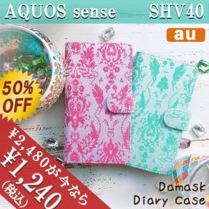 SHV40 ケース カバー AQUOS sense SHV40 手帳 手帳型 ダマスク SHV40ケース SHV40カバー SHV40手帳 SHV40手帳型 アクオス センス|quashop2gou