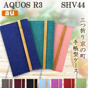 AQUOS R3 SHV44 ケース カバー 手帳 手帳型 三つ折り京の町 SHV44ケース SHV44カバー SHV44手帳 SHV44手帳型 アクオス R3 quashop2gou