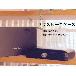 【訳あり】ブラック×シルバー クラリネット、アルトサックス用...
