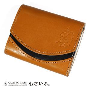 クアトロガッツ 小さいふ。 ペケーニョ キャラメル 極小財布・小さい財布