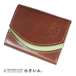 クアトロガッツ 小さいふ。 ペケーニョ チョコミント 極小財布・小さい財布