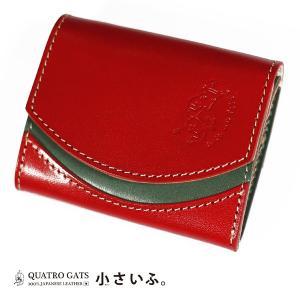 クアトロガッツ 小さいふ。 ペケーニョ トマト 極小財布・小さい財布