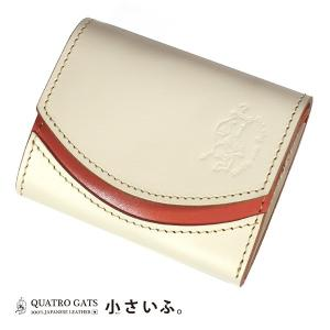 クアトロガッツ 小さいふ。 ペケーニョ マンゴーシェイク 極小財布・小さい財布