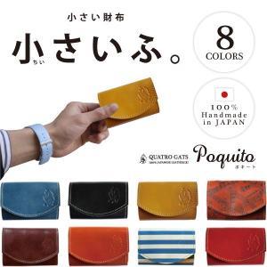 クアトロガッツ 小さいふ。 ポキート 極小財布・小さい財布