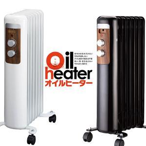 7枚フィン オイルヒーター 転倒防止OFF機能  3段階切替 電気ヒーター 暖房器具