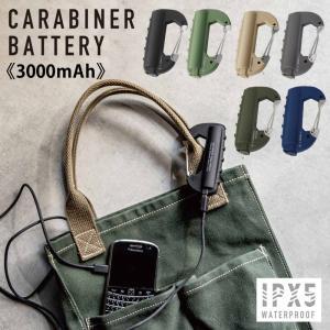 カラビナ バッテリー CARABINER BATTERY 3000mAh CRB-001 CRB-0...
