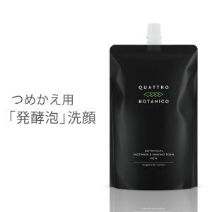 メンズ洗顔料 男性洗顔フォーム フェイスウォッシュ シェービングフォーム クワトロボタニコ [2本セット]