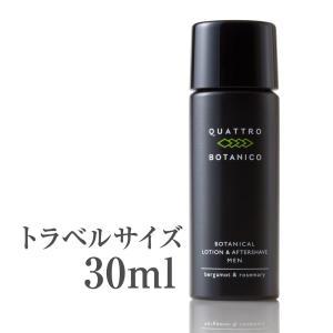 化粧水 メンズ  お試しサイズ クワトロボタニコ ボタニカル...