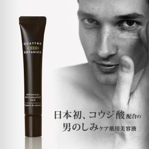 メンズ しみケア薬用美容液 コウジ酸配合  クワトロボタニコ | ボタニカル スポッツ ソリューション 医薬部外品 紫外線によるしみ・そばかすを防ぐ