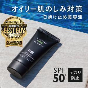 メンズ 日焼け止め ウォータープルーフ  クワトロボタニコ | ボタニカル デイトリートメント&UVブロック UV美容液 男性用化粧品 ゴルフ時の紫外線対策に
