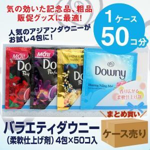 NEWバラエティ ダウニー 4包×50袋入 景品に最適 柔軟仕上げ剤 お試し小袋|quattroline