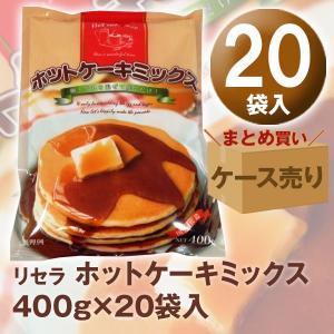 リセラ ホットケーキミックス400g×20袋入|quattroline