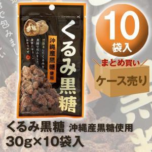 くるみ黒糖 30g×10袋入 ケース売り おつまみ おやつ 小袋タイプ|quattroline