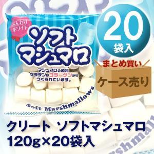クリート ソフトマシュマロ 120g×20袋入 ケース売り|quattroline