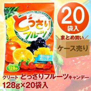 クリート どっさりフルーツキャンデー 128g袋×20袋入 ケース売り おやつ|quattroline