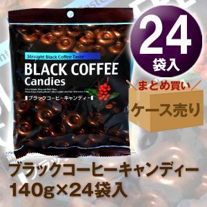 ブラックコーヒーキャンディー 140g×24袋入 ケース売り おやつ|quattroline