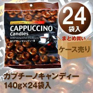 カプチーノキャンディー 140g×24袋入 ケース売り おやつ|quattroline