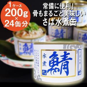 さば水煮 200g×24缶入り シーウィングス|quattroline