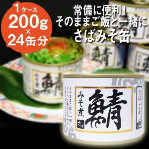 さばみそ煮 200g×24缶入り シーウィングス|quattroline