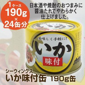 いか味付缶 190g×24缶入り 缶詰 シーウィングス|quattroline