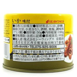 いか味付缶 190g×24缶入り 缶詰 シーウィングス|quattroline|02