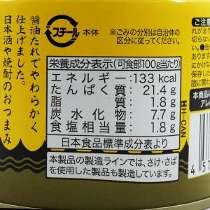 いか味付缶 190g×24缶入り 缶詰 シーウィングス|quattroline|03