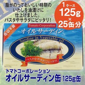 オイルサーディン缶 いわし油漬け 箱入り 125g×25個入 缶詰 トマトコーポレーション|quattroline