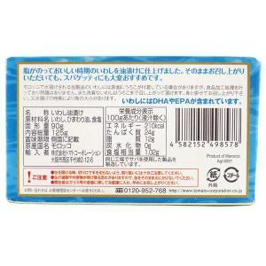 オイルサーディン缶 いわし油漬け 箱入り 125g×25個入 缶詰 トマトコーポレーション|quattroline|03