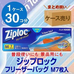 ジップロック フリーザーバッグ M7枚入×30個 旭化成 食品の保存に|quattroline