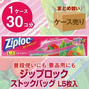 ジップロック ストックバッグ L5枚入×30個 旭化成 冷蔵・常温保存に|quattroline