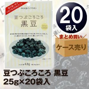 豆つぶころころ 黒豆 25g×20袋入 1ケース 豆菓子 おつまみ おやつ 小袋タイプ|quattroline