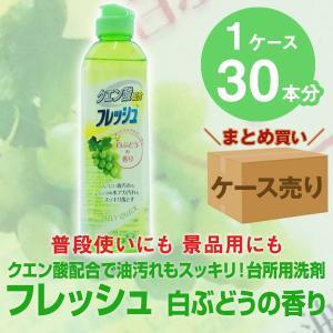 KCフレッシュクエン酸配合 白ブドウの香り 250ml×30本入 台所用洗剤 キッチン洗剤|quattroline