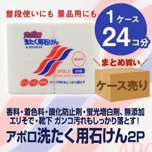 アポロ洗たく用石けん 2P 140g×2個パック×24個入 ケース売り 固形洗濯用石鹸|quattroline