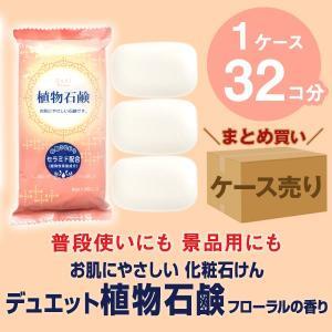デュエット 植物石鹸 ナチュラルソープ フローラルの香り 82g×3個パック×32ケ入り 計96個 1ケース|quattroline