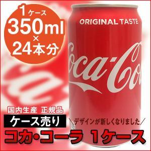 コカコーラ 350ml缶 1ケース 24本 国産|quattroline