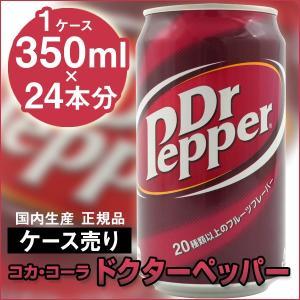 ドクターペッパー 350ml缶×24本 国産|quattroline