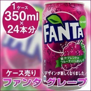 ファンタグレープ 350ml缶 1ケース 24本|quattroline