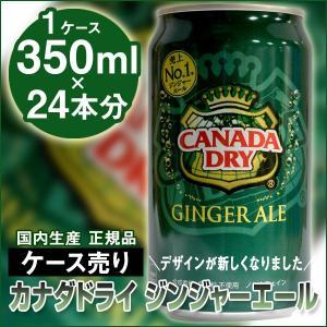 カナダドライ ジンジャーエール 350ml缶 1ケース 24本|quattroline