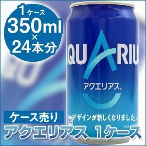 アクエリアス 350ml缶 1ケース 24本|quattroline