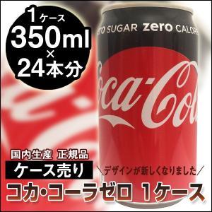 コカコーラゼロ 350ml缶 1ケース 24本 国産|quattroline