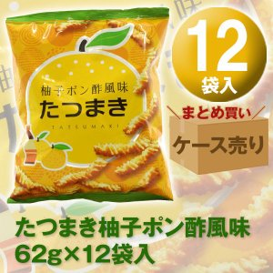 たつまき柚子ポン酢風味 62g×12袋入 1ケース あられ おつまみ おやつ 小袋タイプ|quattroline