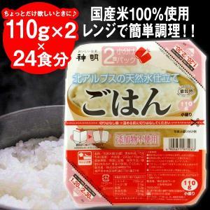 神明 2食小分けパックごはん 110g×2×24食 国産米100% 米飯 レトルトご飯 ウーケ|quattroline