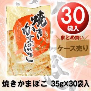 焼きかまぼこ 35g×30袋入 ケース売り おつまみ スナック|quattroline