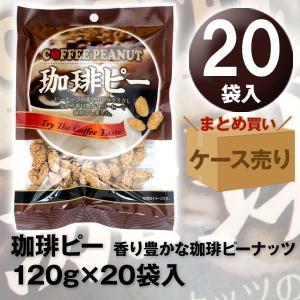 珈琲ピー 120g×20袋入 ケース売り おつまみ スナック|quattroline