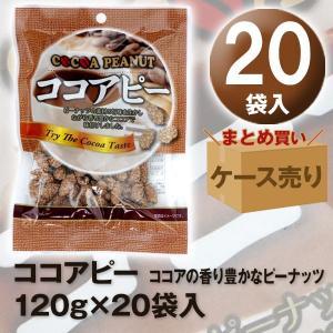 ココアピー 120g×20袋入 ケース売り おつまみ スナック|quattroline