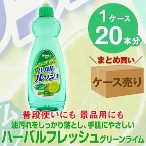 ハーバルフレッシュ  グリーンライムの香り 600ml×20本入 台所用洗剤 キッチン洗剤|quattroline
