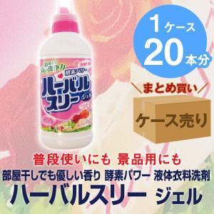 ハーバルスリージェル 450g×20本入 液体衣料洗剤 酵素|quattroline
